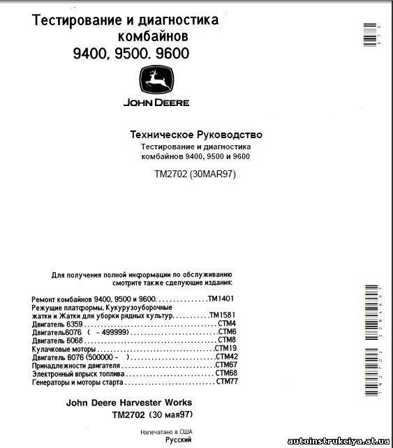 руководство по ремонту джон дир 9500