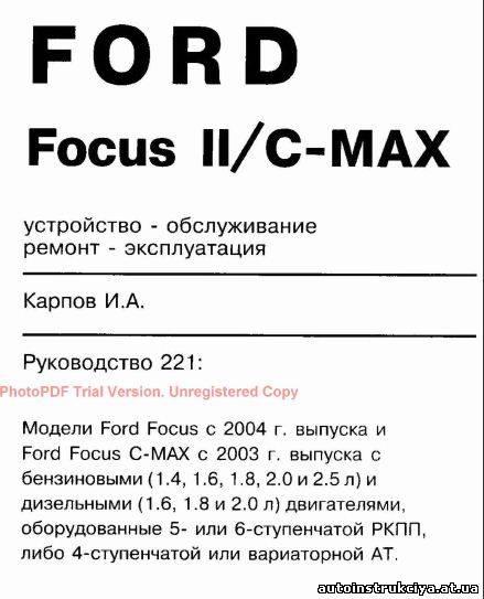 Ford c max 2008 руководство