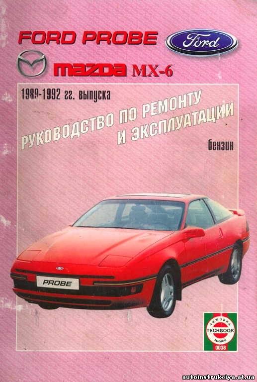 Книга: Ford Probe; Mazda MX-6